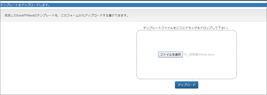 tech column docutizeでword出力をしよう opss 日本オプロ株式会社