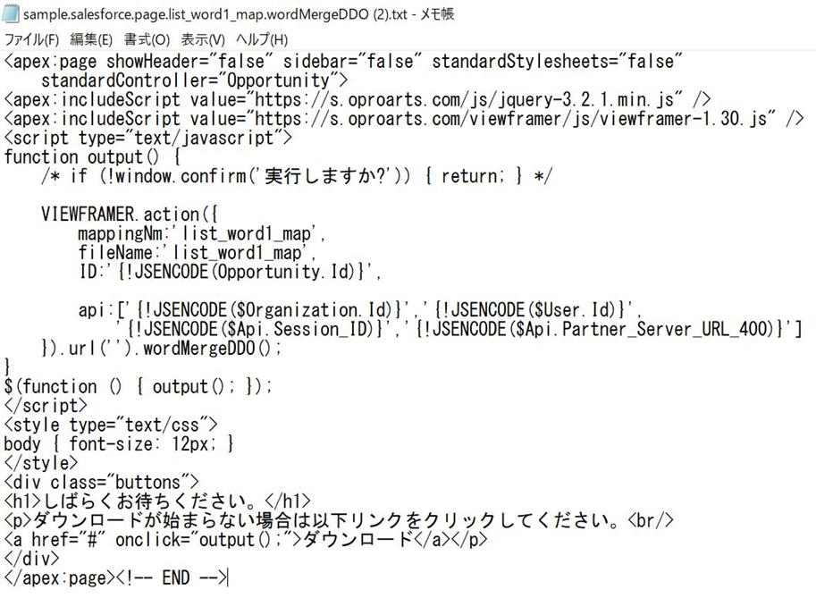tech column salesforceからword出力する方法 opss 日本オプロ株式会社